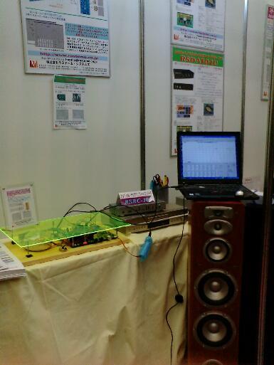 第一数信工業のAVフェスタ展示2008